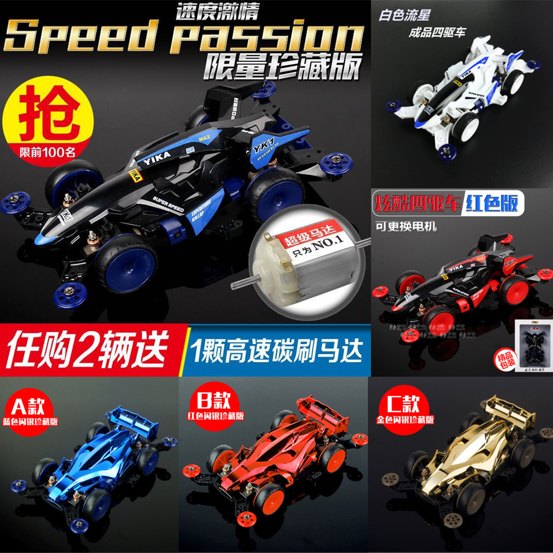 Genuine Yang Kai assembled four-wheel drive brother MA chassis classic model than