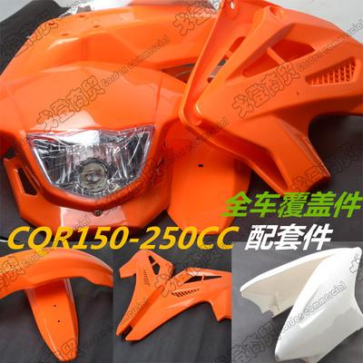 越野摩托车高赛CQR150-250整套外壳覆盖件塑料件通用改装配件总成