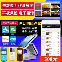 Boli bl09 a la carte treasure tablet WeChat QR code scan code mobile phone restaurant a la carte restaurant cashier management system