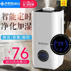 美菱加湿器家用静音卧室婴儿小型空气净化办公室大容量迷你香薰机