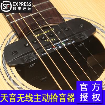 天音民谣吉他拾音器