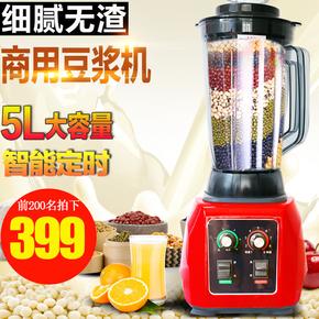 多功能破壁料理机家用大容量研磨豆浆五谷搅拌机商用榨汁碎冰机