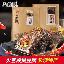 正宗火宫殿228g黑色臭豆腐湖南长沙特产小吃豆腐干麻辣零食小包装