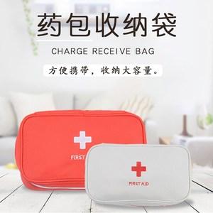 旅行藥箱包旅游便攜式小藥盒迷你方便隨身帶藥盒大容量旅行分類藥