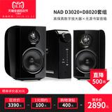 进口NAD D3020v2 D8020套装 蓝牙发烧hifi音箱功放机家用音响组合
