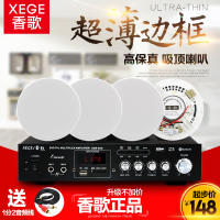 XEGE / Xiangge AV103 ceiling speaker set ceiling audio speaker shop background music amplifier