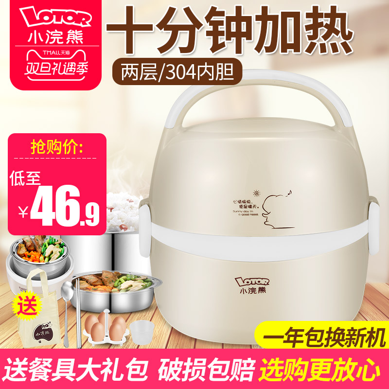 小浣熊电热饭盒双层可插电保温热饭神器自动加热蒸饭锅迷你电饭煲