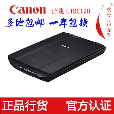 全新佳能LiDE120掃描儀  高清高速A4 一年包換 代替LIDE110 聯保年中大促