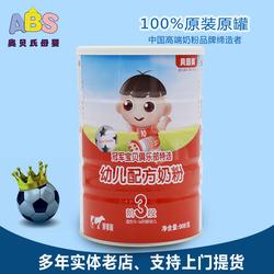 17年5月【特价/两罐包邮】贝因美3段奶粉冠军宝贝908克奶粉