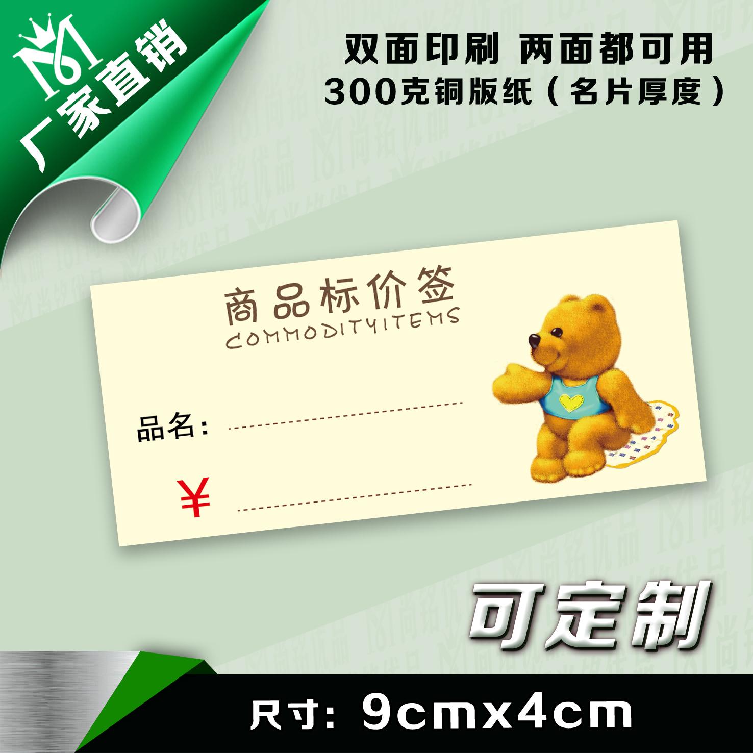 卡通小熊价格标签 通用可爱标价签 POP促销价格牌 标价签纸可定制