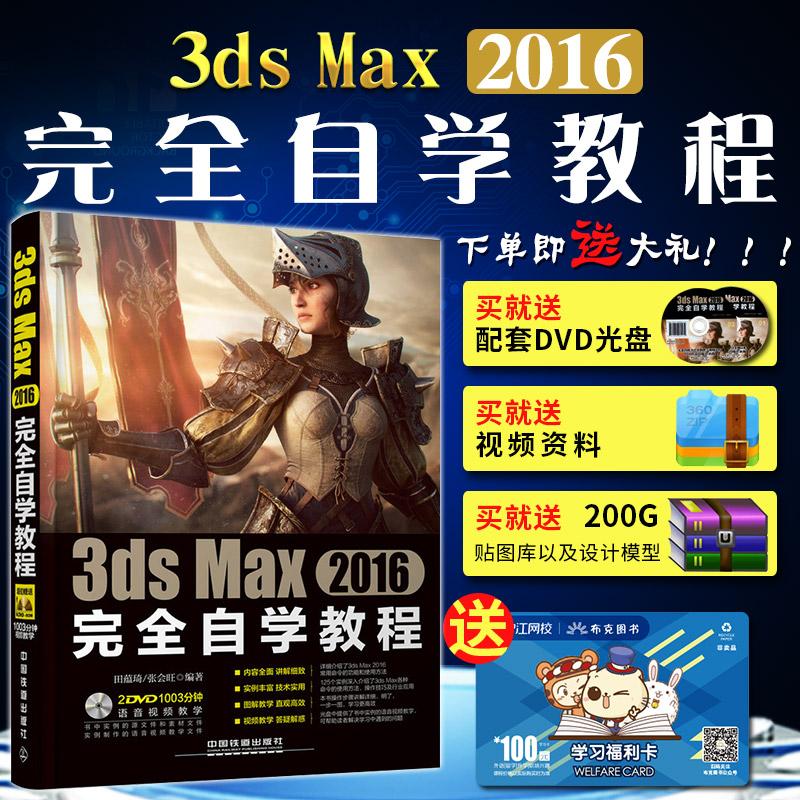 3ds Max 2016完全自学教程 附两张光盘 3DMAX软件视频教程书籍 3d建模灯光材质渲染动画多媒体设计室内设计入门教材