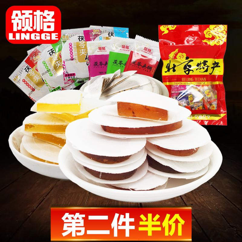 第2件半价-茯苓夹饼500g北京特产小吃传统糕点零食茯苓饼正宗零食