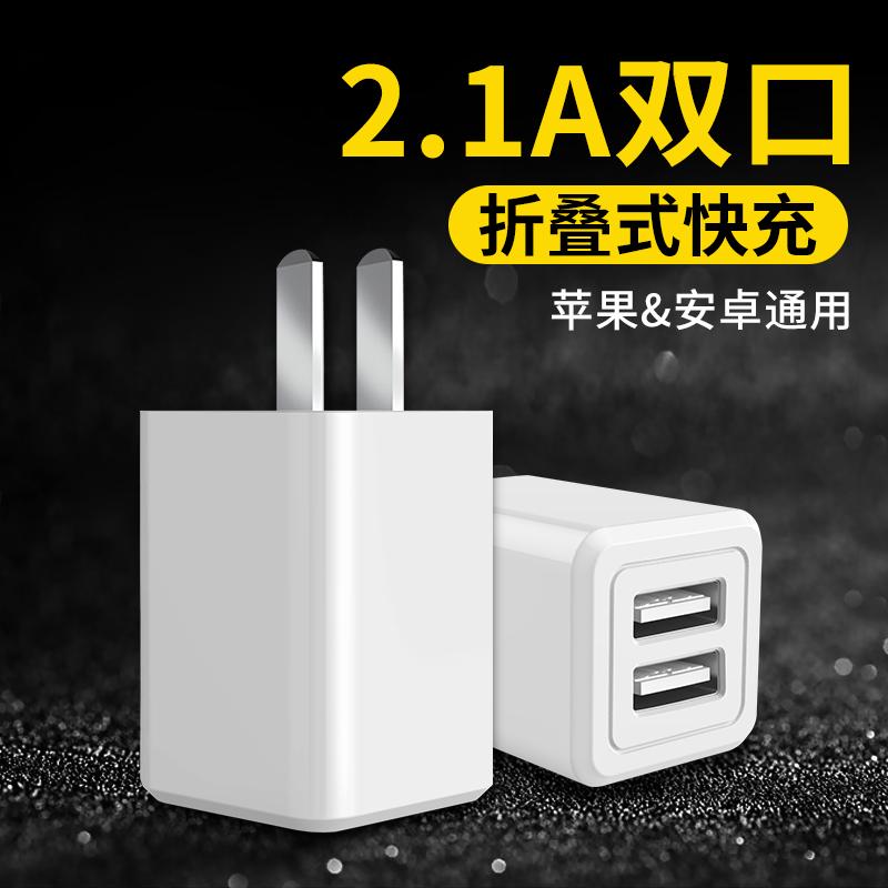苹果充电器多口正品6s安卓插头套装适用华为oppo三星vivo手机多功能通用快充iPhone7/8x/iPad平板2A双usb