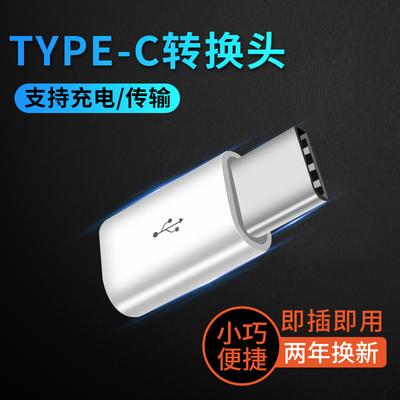 TAFIQ type-c转接头小米4c/5乐视1s2华为p9手机otg转换充电数据线