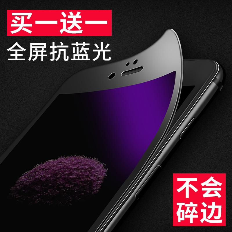 苹果7钢化膜6s全屏全覆盖iPhone6plus手机贴膜蓝光8p保护水凝4.7