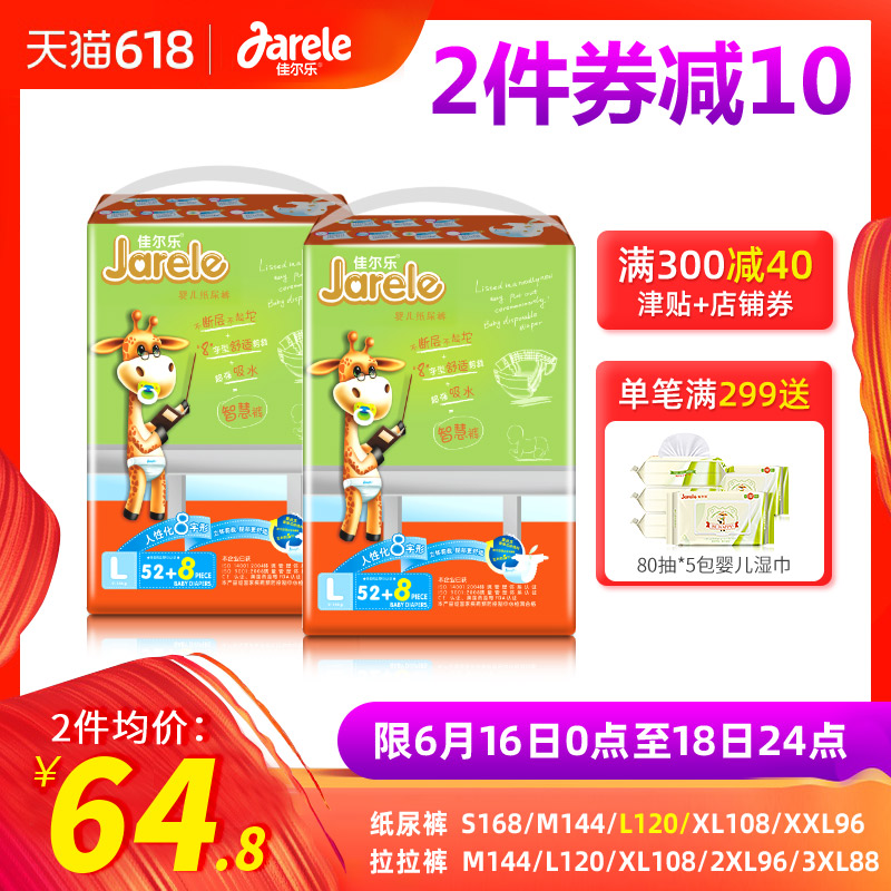 佳尔乐纸尿裤L正品男女宝婴儿尿不湿拉拉裤XLXXL干爽超薄透气夏季