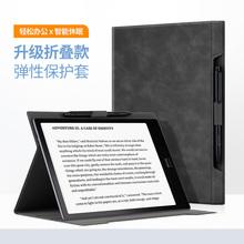 【升级折叠款】文石BOOX note保护套pro10.3英寸电子书NOVA 7.8寸保护套休眠轻薄防摔电纸书壳MAX2 13.3皮套