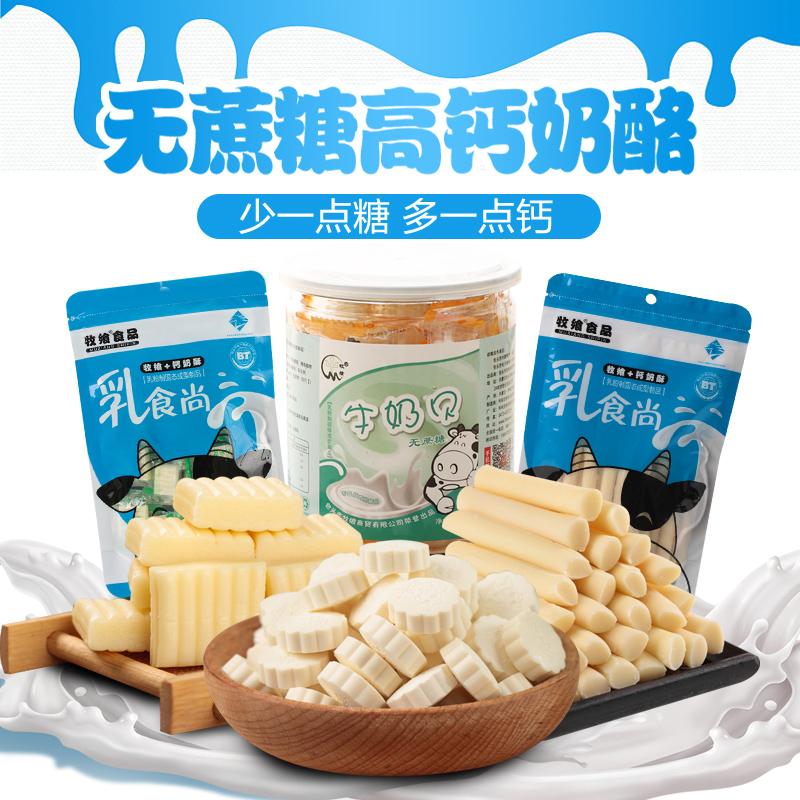 奶制品_牧飨奶酪条奶干内蒙古奶酪零食特产无糖酸奶条高钙奶片儿童奶制品5元优惠券