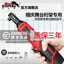 充电式扳手锂电舞台桁架12v度角向电动扳手充电棘轮90伊克斯expow