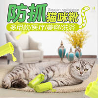 Cat anti-grab gloves bath scratching anti-slip boots nail cover cat supplies cat paws wash cat bag supplies anti-cat scratch
