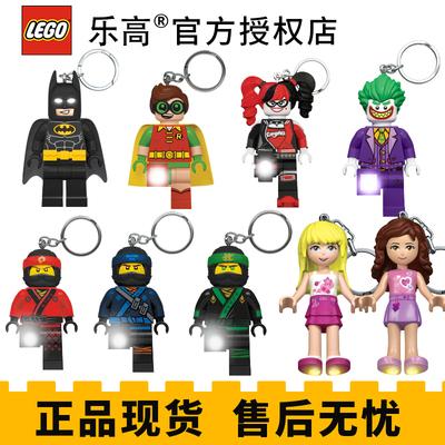 LEGO乐高 钥匙圈钥匙扣幻影忍者蝙蝠侠男孩玩具挂件 LED灯手电筒