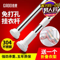 Jiadu balcony retractable clothes rod closet hanger bar 304 stainless steel clothes rod free punch closet clothes rail