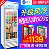 超市立式冷藏柜