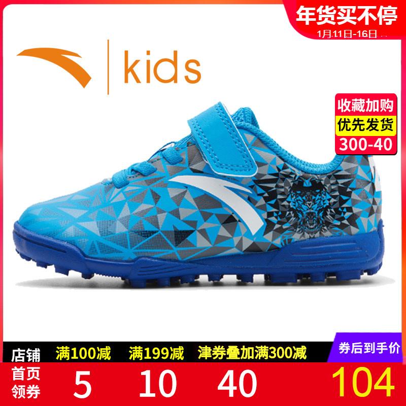 安踏童鞋男童足球鞋2020春秋新款小童碎钉防滑训练鞋儿童运动鞋HU