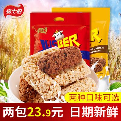 嘉士柏燕麦巧克力500g*2包营养麦片巧克力婚庆喜糖果散装零食饼干