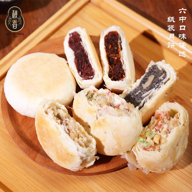 五仁馅月饼