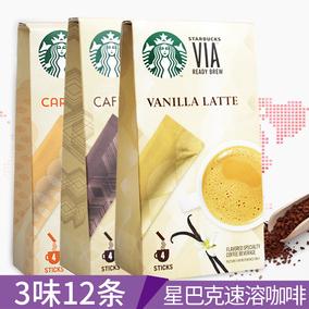 星巴克咖啡 速溶咖啡三合一原装进口VIA香草拿铁风味焦糖摩卡咖啡