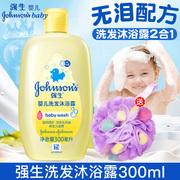 强生婴儿洗发沐浴露二合一 新生婴儿洗发沐浴液儿童宝宝沐浴乳