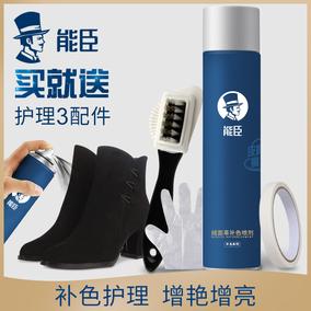 翻毛皮鞋清洁护理喷雾麂皮鞋油黑磨砂鞋粉打理液反绒皮绒面补色剂