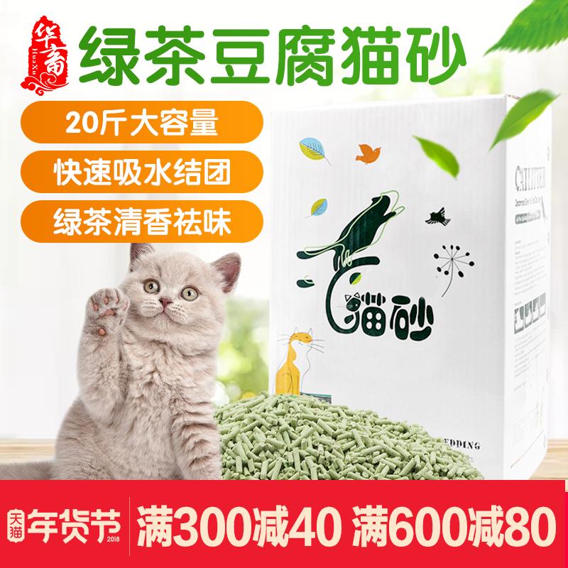 华畜绿茶豆腐猫砂10公斤除臭豆腐砂无尘结团除味猫沙10kg20斤包邮