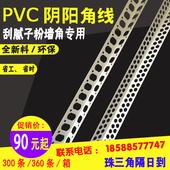 阳角线阴角线刮腻子阴阳角线条 包邮 环保阴阳角线 PVC塑料护角线图片