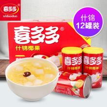 12瓶 福建特产零食 整箱 喜多多 什锦椰果水果罐头饮料370g图片