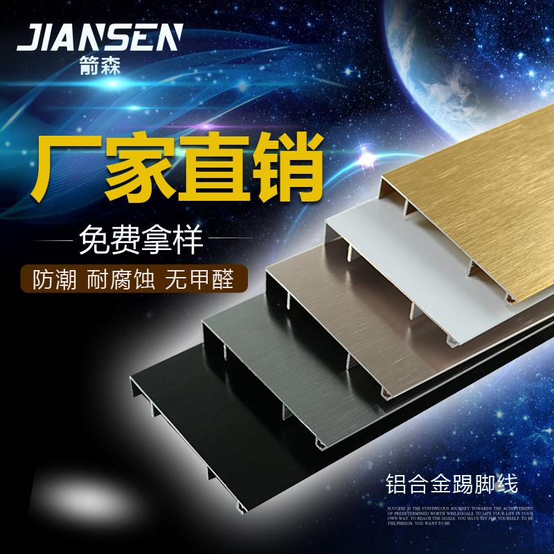 铝合金踢脚线拉丝踢脚板木地板地脚线 金属不锈钢地角白色加厚8cm