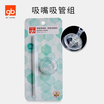 好孩子水壶配件吸嘴吸管组不锈钢保温训练杯水杯配件吸管 E80074