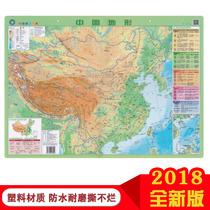 2019新版中国地形图纸质盒装贴图1.1米*0.8米中国全图地形版带等高线地理地图1:600W比例尺中国地图出版社