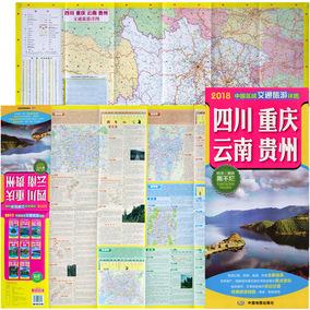 2018新版 四川重庆云南贵州地图 中国区域交通旅游详图 防水耐折 详细旅游路线 景点介绍 地势地图 地形 超大一张地图 西南地区