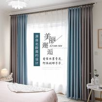 Curtain finished simple modern shading insulated bedroom living room thickened curtain Nordic ins net red Wind window yarn curtain