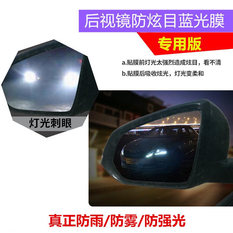 汽车防炫目后视镜贴膜 防雨膜 倒车镜防水贴膜 防远光蓝镜膜