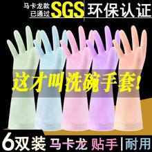 Washing gloves, waterproof rubber latex thin kitchen durable laundry, rubber household cleaning household chores