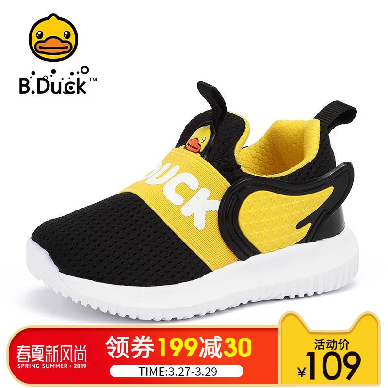 B.Duck小黄鸭童鞋男童网面运动鞋春季新款男孩小学生宝宝休闲鞋