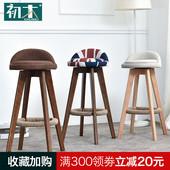 初木实木吧台椅吧椅酒吧椅高椅子简约现代吧台凳家用前台高脚凳子