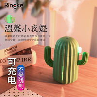 Ringke cactus usb humidifier mini rechargeable wireless home mute bedroom large capacity cute portable desktop office pregnant woman baby air hydration student dormitory bedside