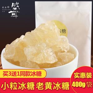 【买3送1同款】盛耳冰糖400g小粒多晶黄冰糖块老土冰糖块非散装白