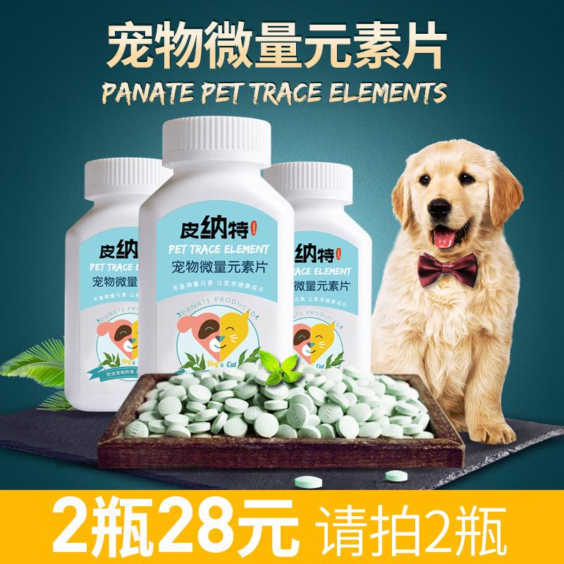 皮纳特宠物狗微量元素200片金毛泰迪成幼犬防异食癖吃土乱咬吃屎图片