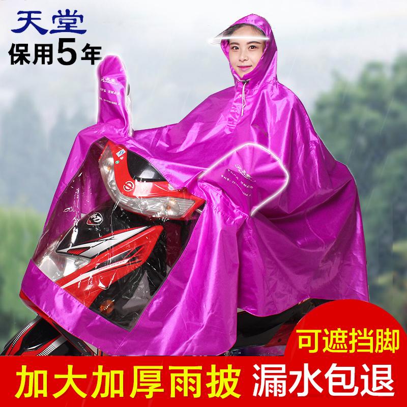 天堂摩托车雨衣