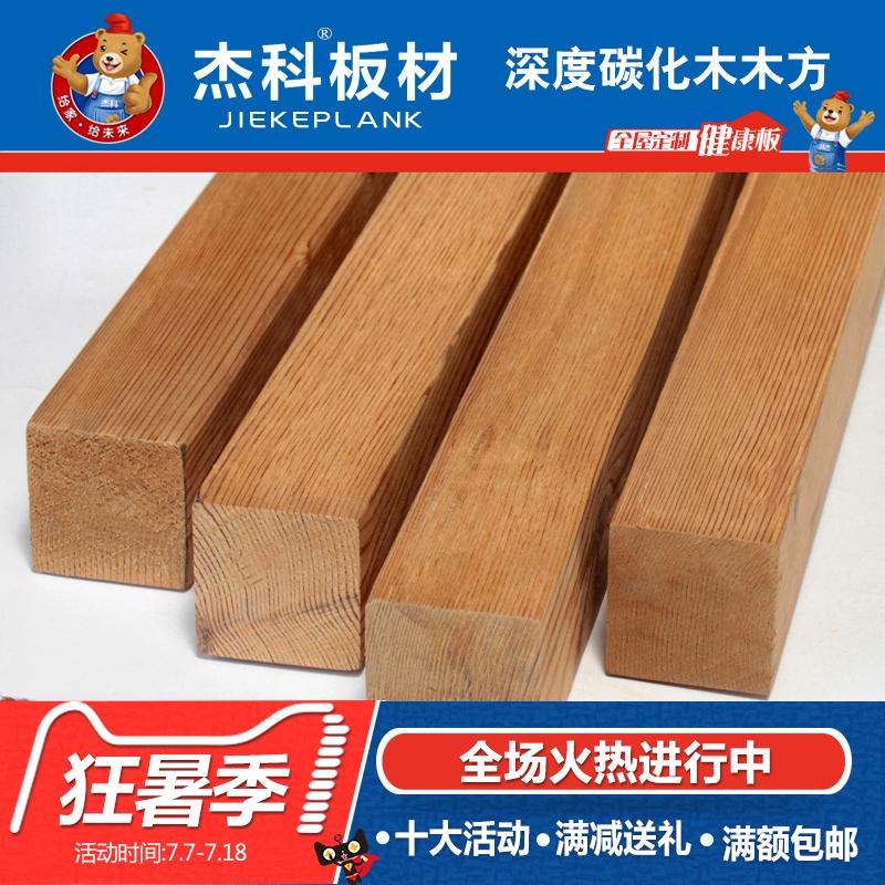 杰科碳化木龙骨户外木方木材龙骨樟子松深度炭化木防腐木40*40